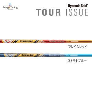 デザインチューニング ダイナミックゴールド ツアーイシュー #3/#4/Wedge  Design Tuning Dynamic Gold TOUR ISSUE|endeavor-golf