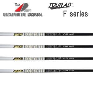 グラファイトデザイン ツアーAD  Fシリーズ GRAPHITE DESIGN  Tour AD FW専用シャフト シャフト交換工賃含む endeavor-golf