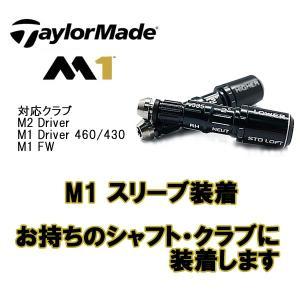 テーラーメイド TaylorMade 非純正品 M1 FCTスリーブ装着 非純正品  ◆お持込のシャフトに装着する場合の工賃◆|endeavor-golf