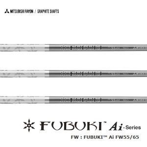 フブキ Ai  FW55/65 三菱 Mitsubishi FUBUKI Ai FW|endeavor-golf
