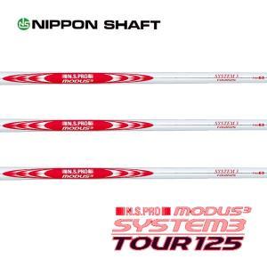 モーダス3 システム3 Tour125  Iron #2〜W 日本シャフト N.S.PRO MODUS3 SYSTEM3 Tour125
