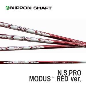 モーダス3 REDバージョン #5−W 6本セット 日本シャフト N.S.PRO MODUS3
