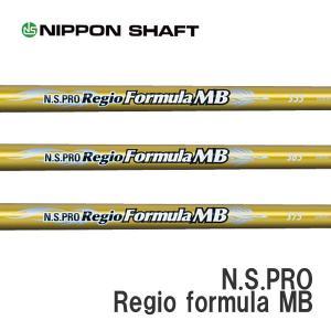 レジオ フォーミュラ MB  日本シャフト N.S.PRO Regio formula MB