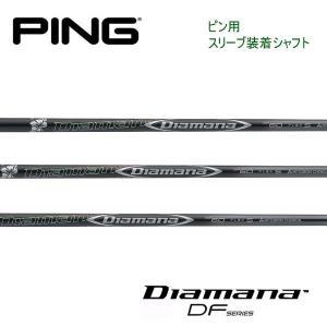 ピン  PING  G400/Gシリーズ/G30  スリーブ装着シャフト  ディアマナ DF 三菱ケ...
