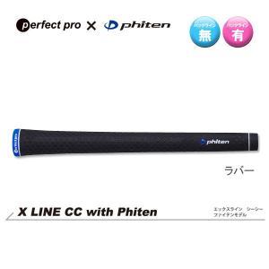 パーフェクトプロ×ファイテン Xライン CCラバー ファイテンブルー perfect pro × phiten X LINE CC RUBBER|endeavor-golf