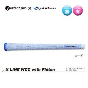 パーフェクトプロ×ファイテン Xライン WCCコード ファイテンブルー perfect pro × phiten X LINE WCC CORD|endeavor-golf