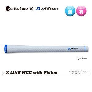 パーフェクトプロ×ファイテン Xライン WCCラバー ファイテンブルー perfect pro × phiten X LINE WCC RUBBER|endeavor-golf