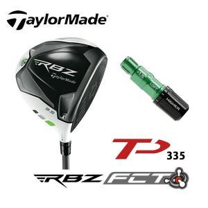 テーラーメイド TalorMade 非純正品 RBZ FCTスリーブ単品  TaylorMade|endeavor-golf