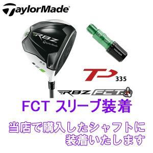 テーラーメイド TalorMade 非純正品 RBZ FCTスリーブ装着  ◆当店でシャフトを購入し装着する場合の工賃◆ |endeavor-golf