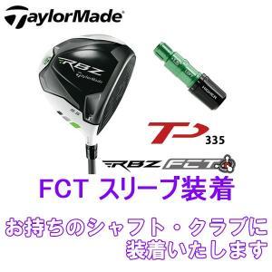 テーラーメイド TalorMade 非純正品 RBZ FCTスリーブ装着  ◆お持ち込みのシャフトに装着する場合の工賃◆ |endeavor-golf