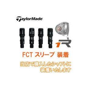 R1 FCTスリーブ装着 純正品  ◆当店でシャフトを購入し装着する場合の工賃◆ |endeavor-golf