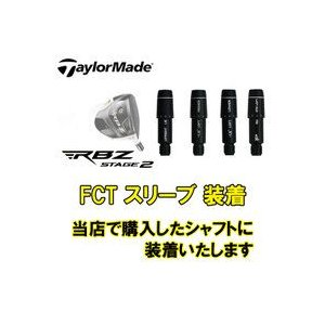 RBZ Stage2 スリーブ装着 純正品  ◆当店でシャフトを購入し装着する場合の工賃◆ |endeavor-golf