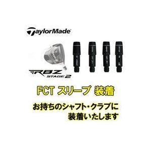 RBZ Stage2 スリーブ装着 純正品  ◆お持込のシャフトに装着する場合の工賃◆