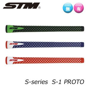 STM エスティーエム Sシリーズ S-1 PROTO