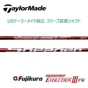 テーラーメイド TaylorMade スリーブ装着 スピーダー エボリューションIII FW  フジクラ Fujikura Speeder EVOLUTION III  FW