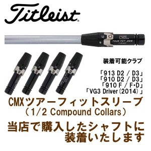 タイトリスト Titleist 非純正品 910/913/915用スリーブ装着 ◆当店でシャフトを購入しスリーブ装着する工賃◆ CMXツアーフィット(1/2 Compound Collars)|endeavor-golf