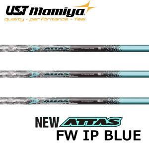 テーラーメイド M1/M2/R15 スリーブ装着シャフト  アッタス FW IP BLUE マミヤ UST-Mamiya ATTAS|endeavor-golf