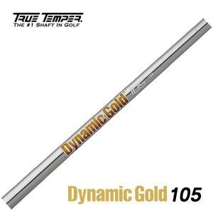 トゥルーテンパー ダイナミックゴールド 105 True Temper  Dynamic Gold 105|endeavor-golf