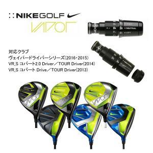 ナイキ NIKE ヴェイパー用 VAPOR スリーブ 単品|endeavor-golf