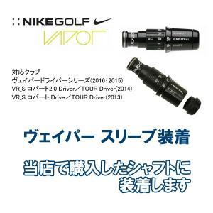 ナイキ NIKE ヴェイパー VAPOR スリーブ装着  ◆当店でシャフトを購入し装着する場合の工賃◆ |endeavor-golf