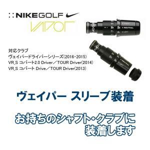 ナイキ NIKE ヴェイパー VAPOR スリーブ装着 ◆お持込のシャフトに装着する場合の工賃◆|endeavor-golf
