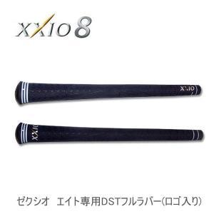 ゼクシオ XXIO8 ゼクシオエイト専用DSTフルラバー(ロゴ入り)グリップ ダンロップ DUNLOP XXIO MP800|endeavor-golf