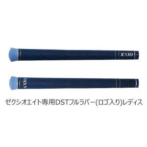 ゼクシオ XXIO8  ゼクシオエイトレディース専用DSTフルラバー(ロゴ入り)グリップ ダンロップ DUNLOP XXIO MP800L|endeavor-golf