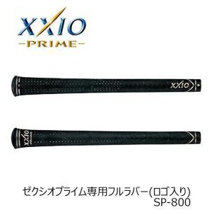 ゼクシオ XXIO ゼクシオプライム専用フルラバー(ロゴ入り) ダンロップ DUNLOP XXIO SP800|endeavor-golf