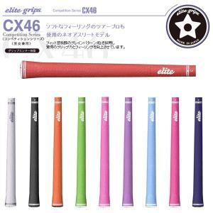 【お取寄せ】elite grips(エリート) Competition Series CX46 コンペティションシリーズ CX46 グリップエンド一体型モデル 【ウッド&アイアン用】