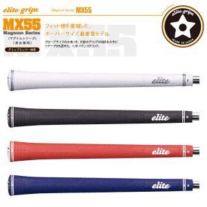 【お取寄せ】elite grips(エリート) Magnum Series MX55 マグナムシリーズ MX55 グリップエンド一体型モデル 【ウッド&アイアン用】