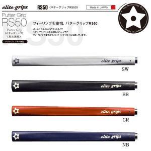 【お取寄せ】elite grips(エリート) パターグリップ RS50 グリップエンド一体型モデル 【パター用】