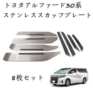 保証付き スカッフプレートアルファード30系 LED青発光 ステンレス製ステッププレート30系アルフ...