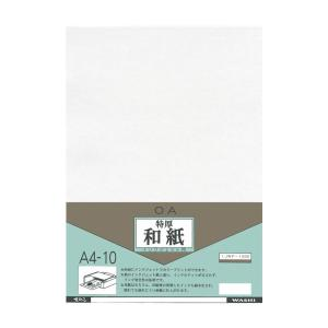 和紙のイシカワ インクジェット用特厚和紙 A4判 10枚入 5袋 IJWP-1000-5P 同梱・代...