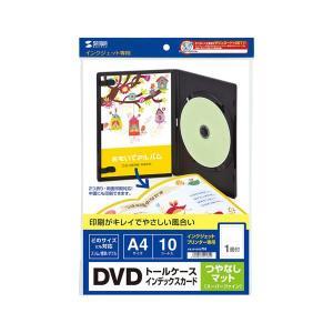 インクジェットDVDトールケースインデックスカード JP-DVD7N