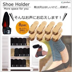 靴ホルダー シューズ 収納 大サイズ 安定度 耐久アップ 高さ調整 靴箱 下駄箱 アイデア 靴磨き付き 送料無料 在庫限り! おすすめ 人気 ポイント消化 (eproduct)