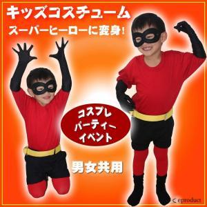 インクレディブル風コスプレ衣装です。楽しくスーパーヒーローに大変身!子供用ハロウィン・クリスマス・仮...