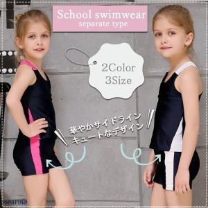 スクール水着 女子 女の子 セパレート 学校用 小学生 中学生 子供 (searina)
