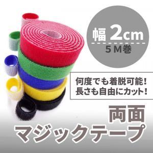 両面 マジックテープ マジックバンド 幅2cm×長さ5m 結束テープ 固定ベルト(送料無料)おすすめ...