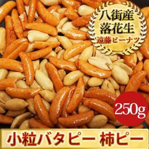 八街バタピーと越後の老舗柿の種で作った柿ピー250g千葉県産落花生