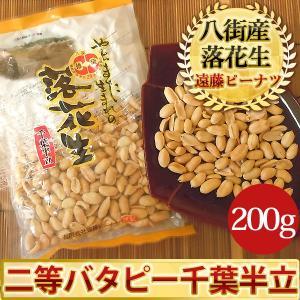 28年度産二等バターピーナツ(千葉半立)200g 千葉県産落花生