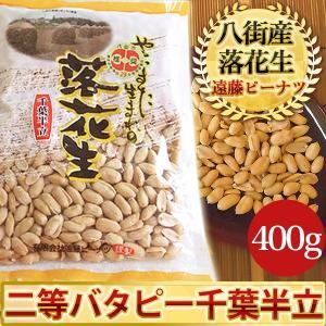 28年度産二等バターピーナツ(千葉半立)400g 千葉県産落花生