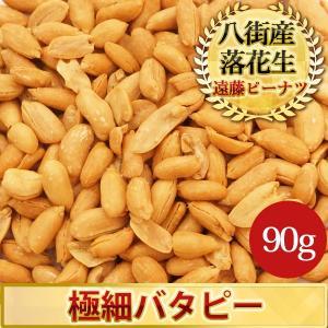 極細バタピー90g(千葉半立・ナカテユタカ) 製造直売 千葉県八街産落花生