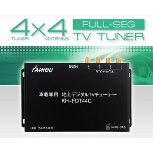 KAIHOU 車載用地上デジタルTVチューナー 4×4 フルセグチューナー KH-FDT44C|endo-tt