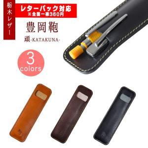 ペンケース 栃木レザー 2本 メンズ レディー ス 本革 薄い コンパクト 「嘉玄 頑-KATAKUNA-」|endokaban