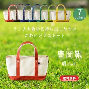 帆布 トートバッグ レディース メンズ 日本製 豊岡鞄 小さめ「鞄工房 嘉玄 帆-HAN- たてりミニトート」|endokaban