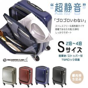 スーツケース 機内持ち込み Sサイズ 軽量 フロントオープン ストッパー PC収納 TSA 4輪 フリクエンター クラムアドバンス 1-216|endokaban