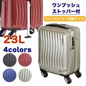 スーツケース 機内持ち込み SSサイズ 軽量 フロントオープン ストッパー PC収納 TSA 4輪 フリクエンター クラムアドバンス 1-217|endokaban