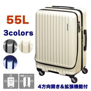 スーツケース Mサイズ 軽量 フロントオープン エンボス加工 TSA 4輪 フリクエンター マーリエ 1-281|endokaban