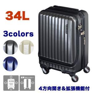 スーツケース 機内持ち込み Sサイズ 軽量 フロントオープン エンボス加工 TSA 4輪 フリクエンター マーリエ 1-282|endokaban