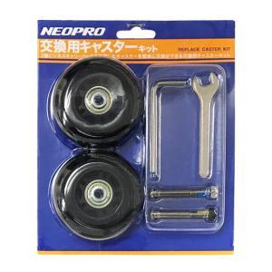 (2-049) NEOPRO MULTI キャリー 交換キャスターキット|endokaban
